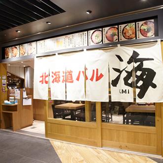 北海道バル海  東京グランルーフ店